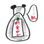 肌断食 途中経過の体験談ブログ!1日目~3日目の変化