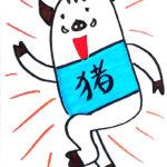 イノシシの年賀状手書きイラスト2019 フリー素材!