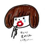 【あさイチ】唇の荒れにワセリン?乾燥改善におすすめなリップクリーム