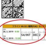 ベトナム航空オンラインチェックインと座席指定をスマホでやる方法